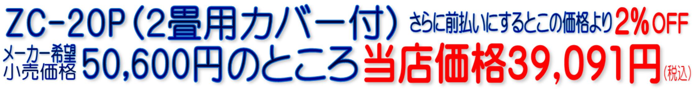 ZC-20P(2畳用カバー付)