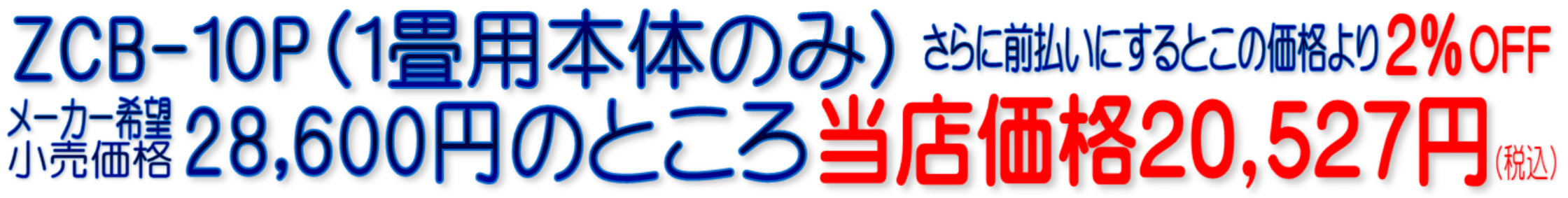 ZCB-10P(1畳用本体のみ)