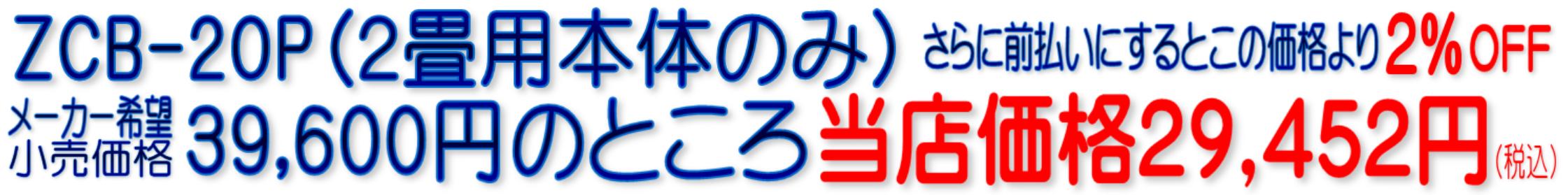 ZCB-20P(2畳用本体のみ)