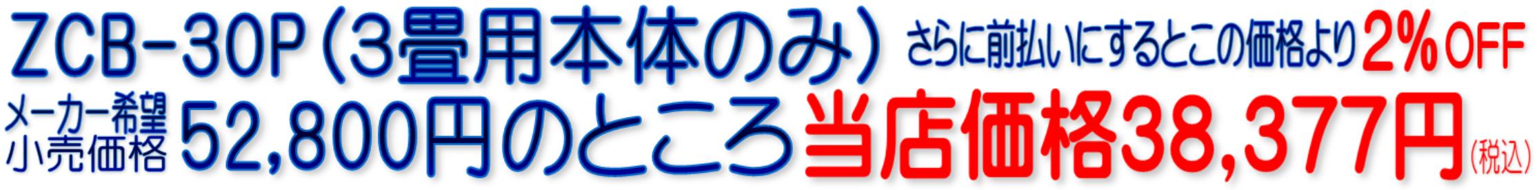ZCB-30P(3畳用本体のみ)