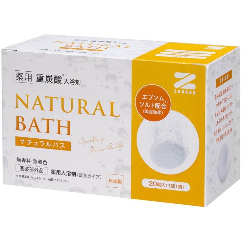ZNB-10 ZNB-20薬用 重炭酸入浴剤 ナチュラルバス