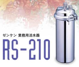 業務用浄水器 RS-210