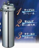 業務用浄水器 RS80-MC