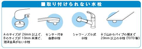 取り付けられない水栓